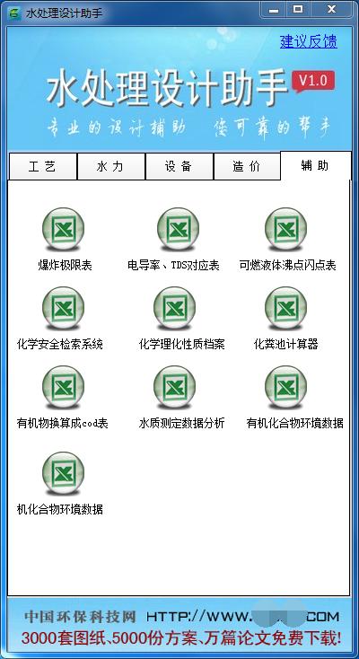 《水处理设计助手》辅助工具V1.0(2020.03)版--绿色、免费软件[官方下载]_爱我环保学社(7)