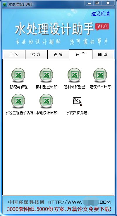 《水处理设计助手》辅助工具V1.0(2020.03)版--绿色、免费软件[官方下载]_爱我环保学社(6)