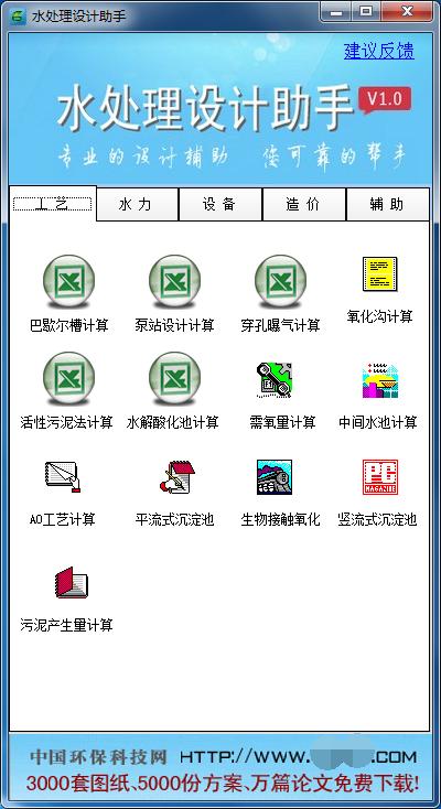《水处理设计助手》辅助工具V1.0(2020.03)版--绿色、免费软件[官方下载]_爱我环保学社(4)
