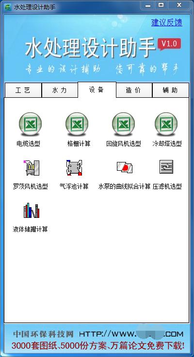 《水处理设计助手》辅助工具V1.0(2020.03)版--绿色、免费软件[官方下载]_爱我环保学社(5)